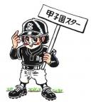 近畿還暦野球大会優勝